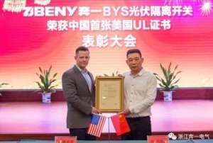 浙江奔一BYS系列光伏直流隔离开关产品获中国区首张UL证书电缆沟